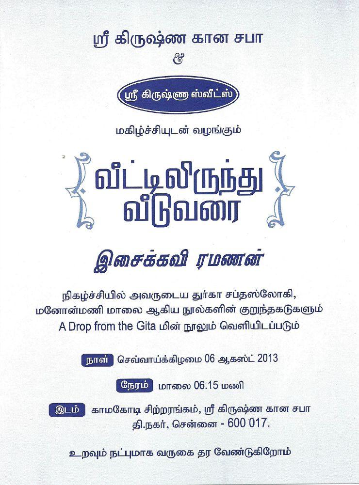 Invitation Aug 6