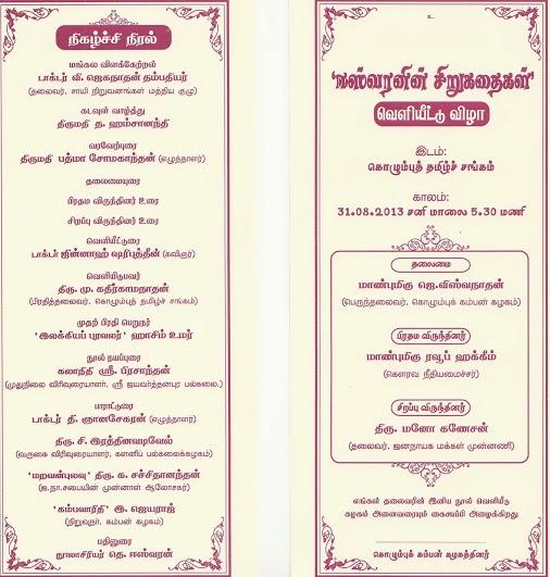 eswaran invite31.8.13 (1)