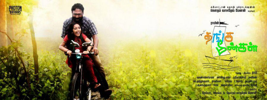 thanga_meengal_tamil_movie_first_look_posters_wallpapers_75ac354