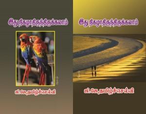 Idhu Nigazhaadhu irundhirukkalam -1
