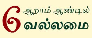 Vallamai_6th_year_300x1251