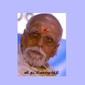 V. Dakshinamurti