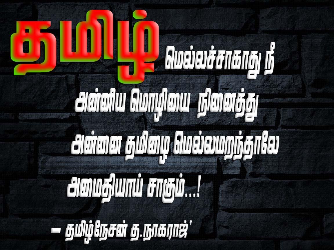 tamil mella sagathu