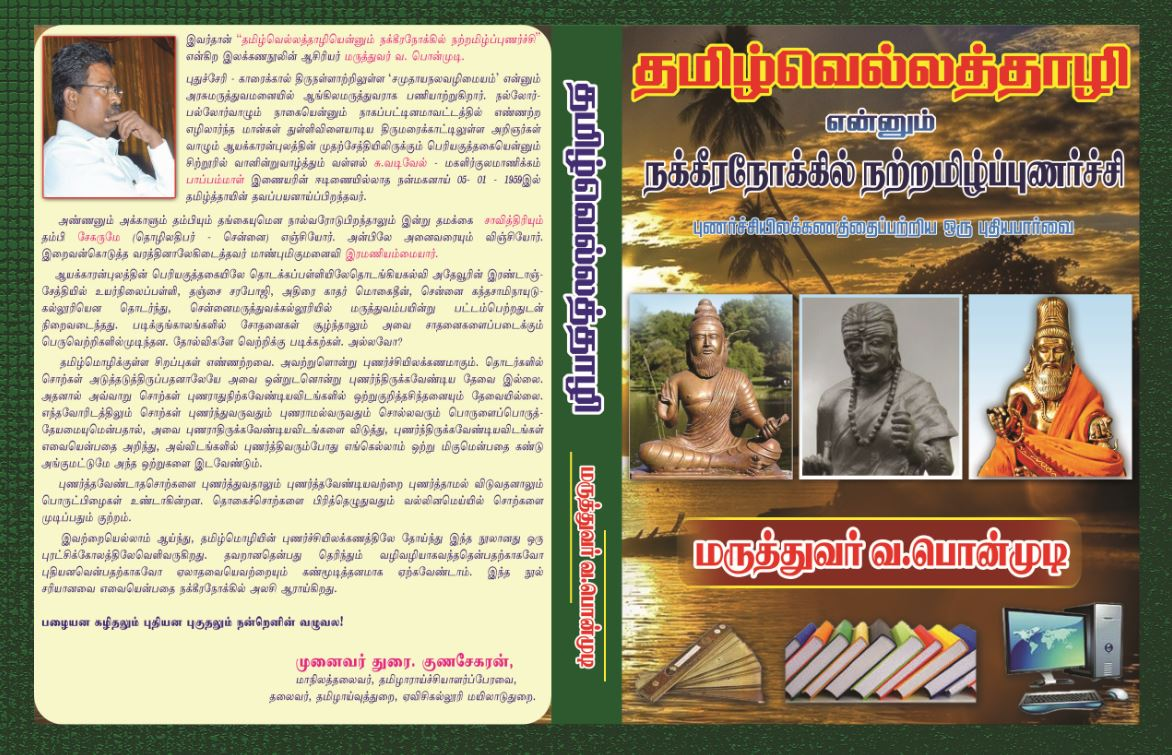ThamizhVellathaazhi Dr. Ponmudi Book Cover 2