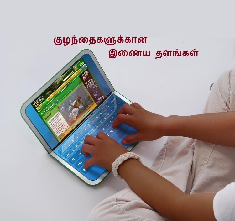 INTERNET SITES FOR KIDS