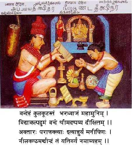 appayya-dikshithar-and-nilakantha-dikshithar