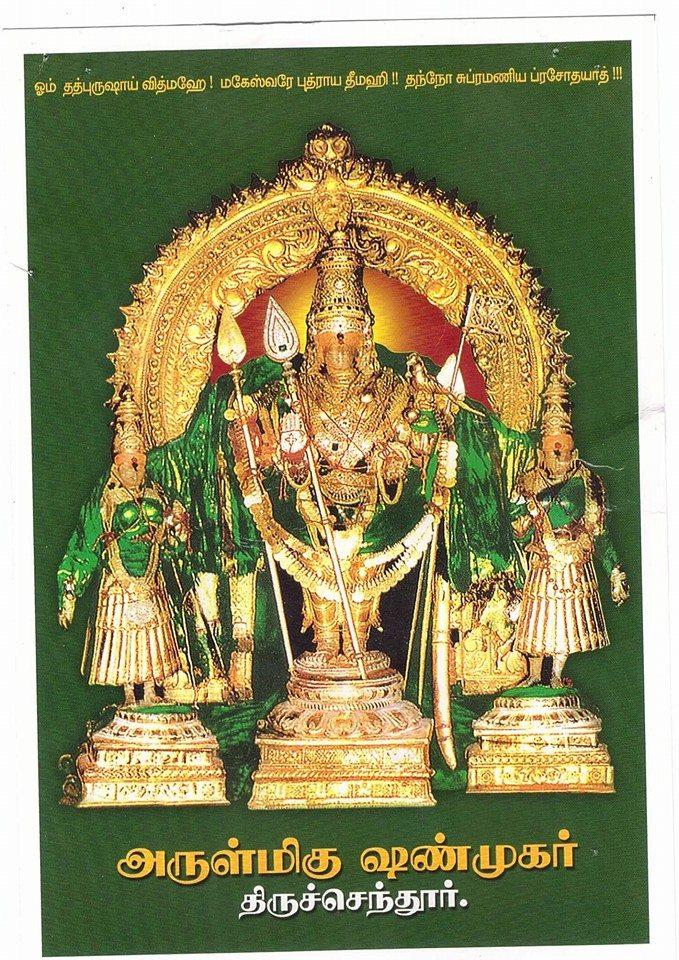 திருச்செந்தூர் ஷண்முகர்