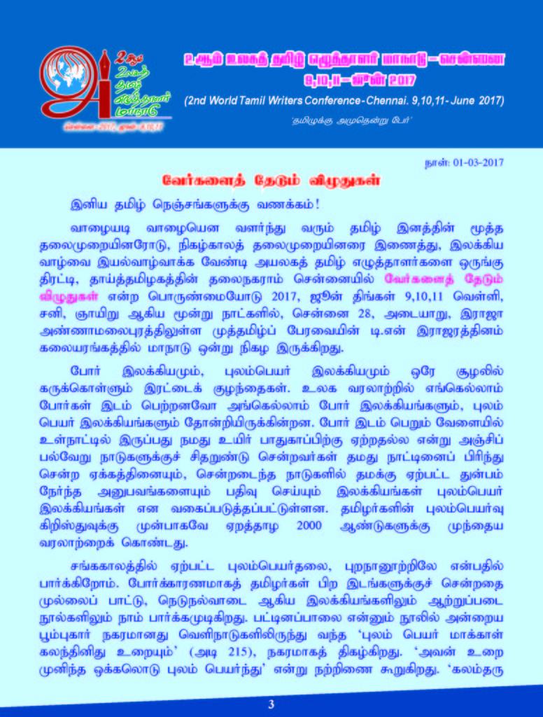 azhai-u.tha_.e.maa01_Page_03