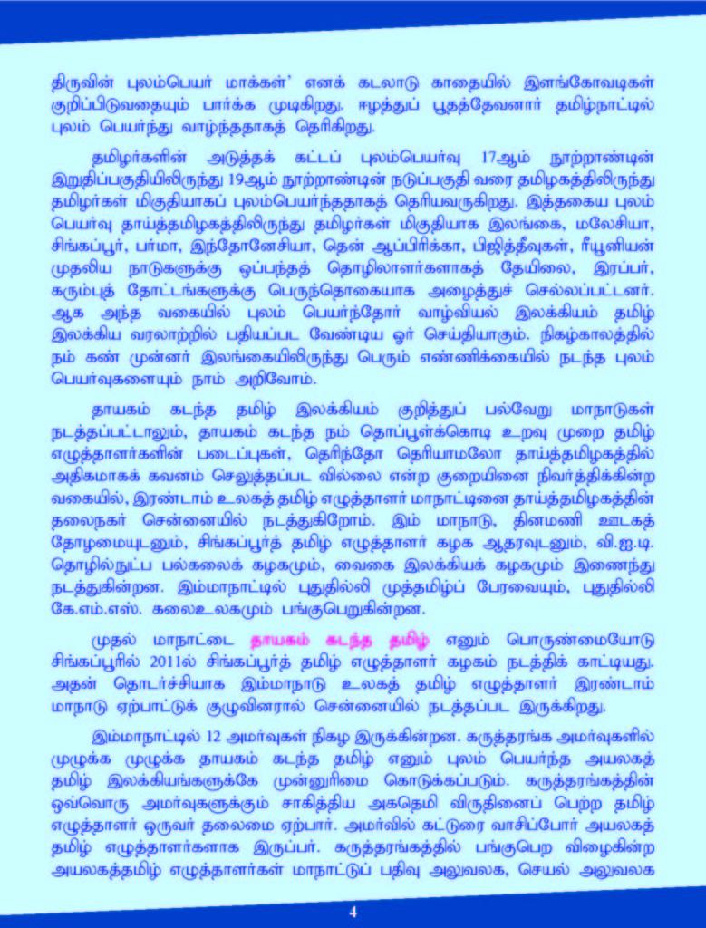 azhai-u.tha_.e.maa01_Page_04