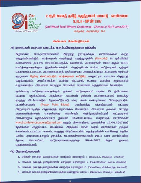 azhai-u.tha_.e.maa01_Page_06-new