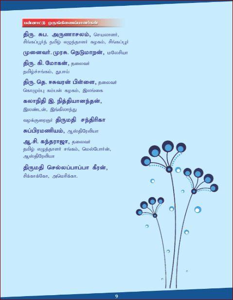 azhai-u.tha_.e.maa01_Page_09-new