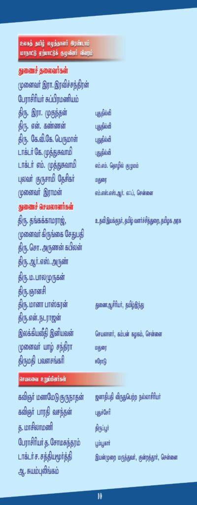 azhai-u.tha_.e.maa01_Page_10