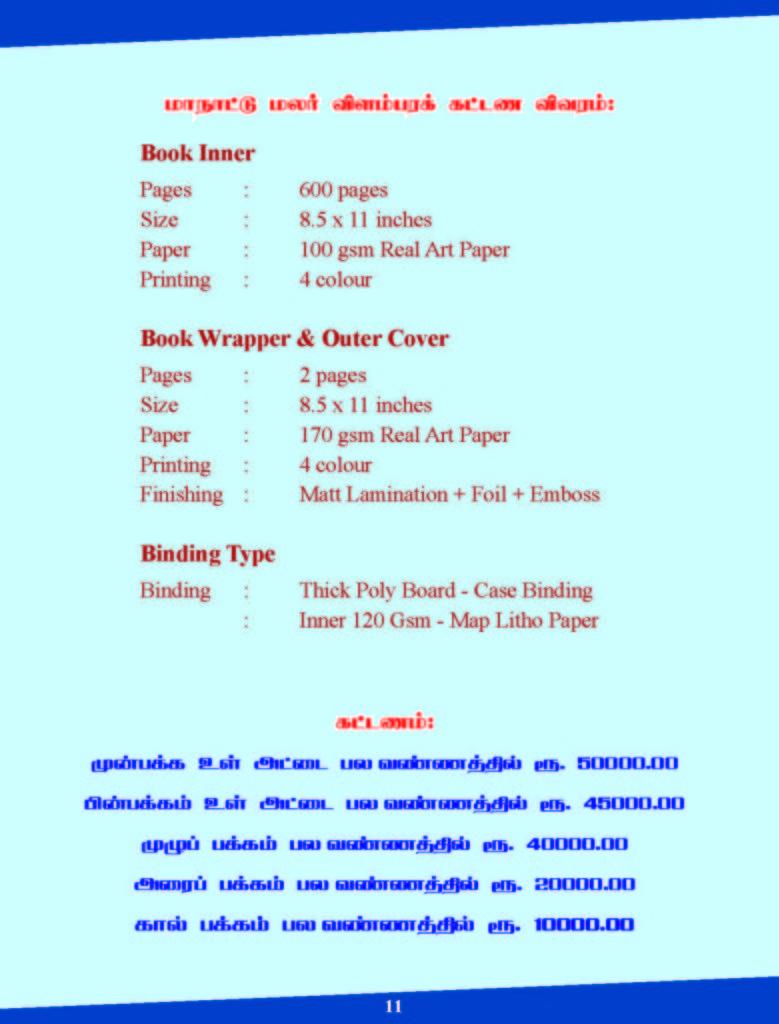 azhai-u.tha_.e.maa01_Page_11