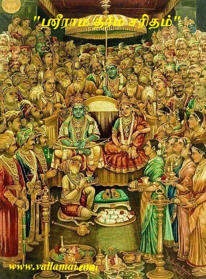 ஸ்ரீராம-தர்ம-சரிதம்