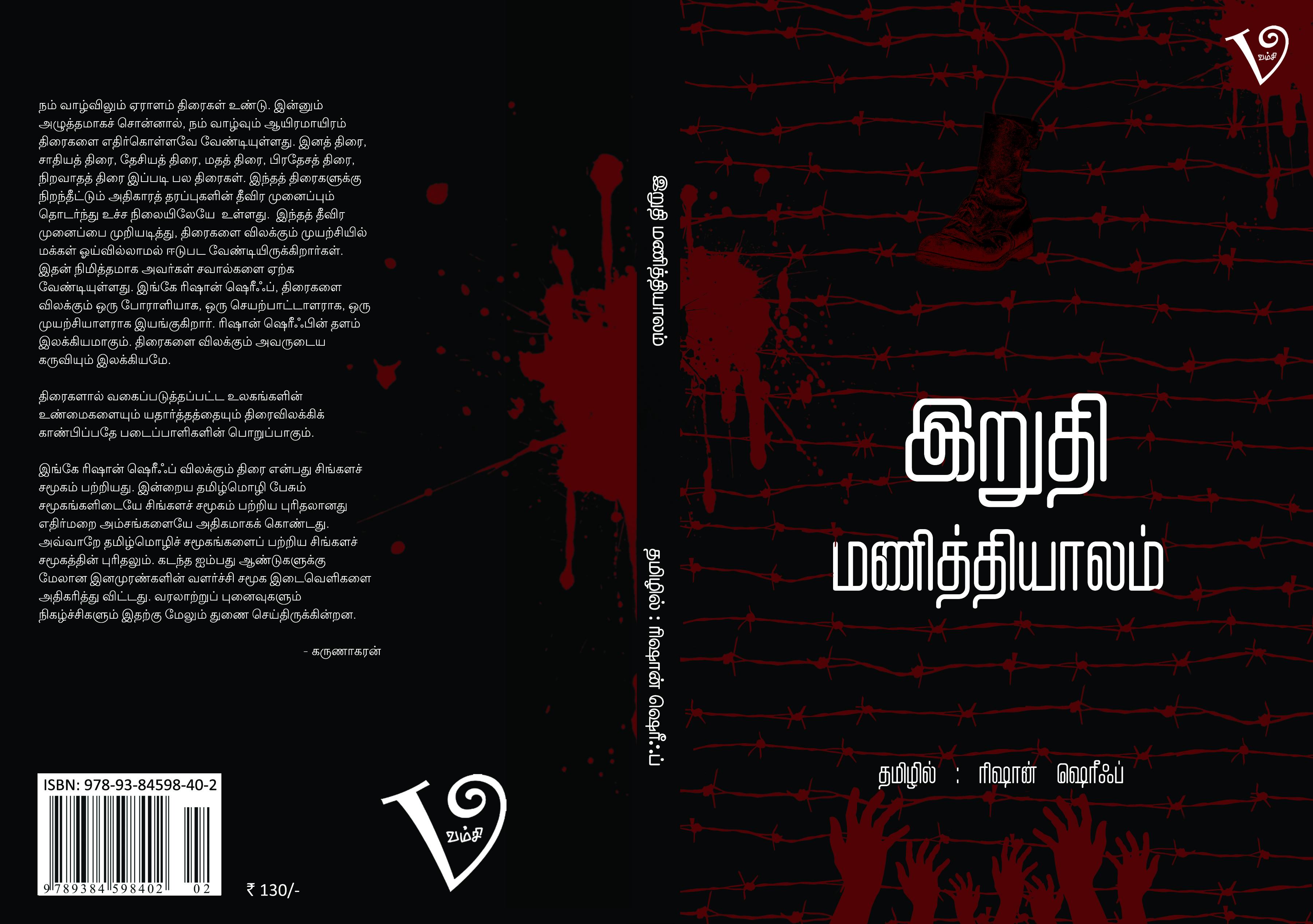 irudhi manithiyalam final copy